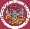 Налоговые инспекции, службы в Беркаките