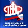 Пенсионные фонды в Беркаките